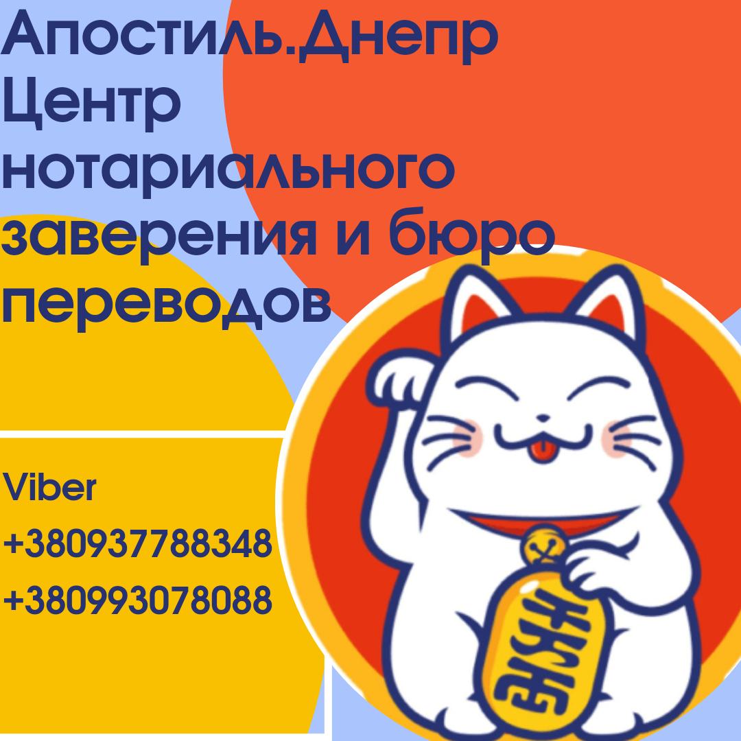 Перевод документов на украинский язык